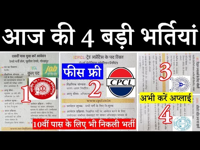Today Government Jobs 2018 (NER, CPCL, IITISM & DMRC Recruitment)