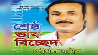 শ্রেষ্ঠ ভাব বিচ্ছেদ  || Sreshtho Bhab Bicched || Pagol Manik