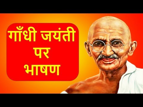 महात्मा गाँधी जयंती पर भाषण    Mahatma Gandhi Jayanti Speech Hindi