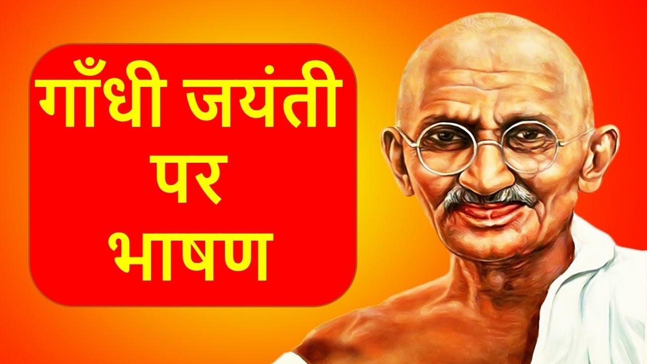 महात्मा गाँधी जयंती पर भाषण | Mahatma Gandhi Jayanti Speech Hindi