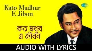 Kato Madhur E Jibon with lyrics   Kishore Kumar   Puja Hits - 81 - 84