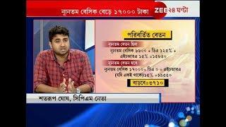 সরকারি কর্মচারীদের মাইনে নিয়ে চ্যাংড়ামি বন্ধ করুন মুখ্যমন্ত্রী | শতরূপ ঘোষ | Shatarup Ghosh