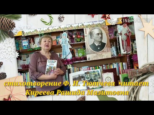 Изображение предпросмотра прочтения – РашидаКиреева читает произведение «Чародейкою Зимою…» Ф.И.Тютчева
