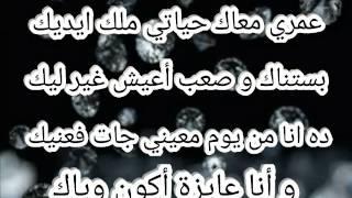 Haifa Wehbe Mosh Adra Astana Lyrics مش قادرة استنى