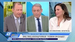 Όλγα Κεφαλογιάννη: Γιατί είπα «όχι» στο υπουργείο Τουρισμού - Ώρα Ελλάδος 07:00 12/7/2019 | OPEN TV