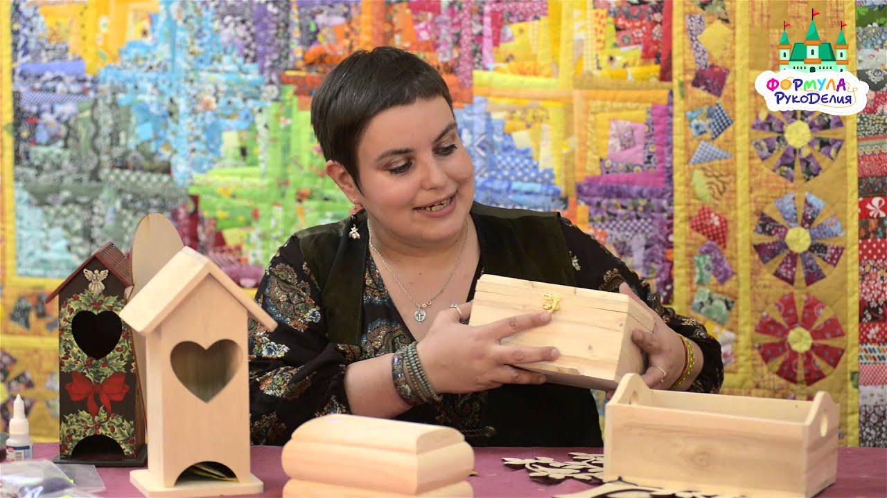 В нашем интернет-магазине salfetka-shop. Ru вы можете купить деревянные заготовки для декупажа шкатулки, купюрницы, комодики для декора в.