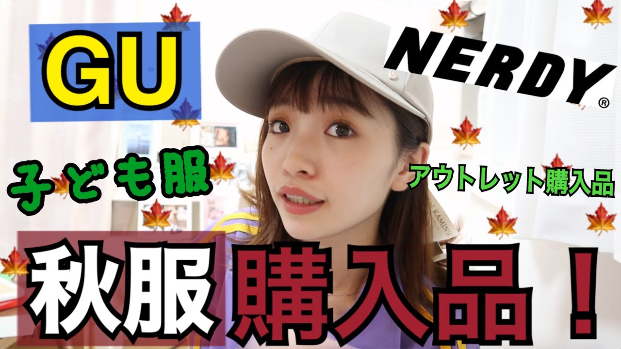 【秋服購入品】GU,NERDY,アウトレットの購入品です♡