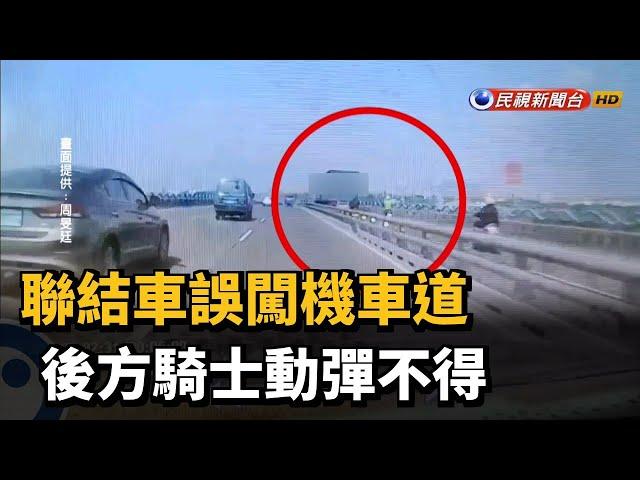 聯結車誤闖機車道 後方騎士動彈不得-民視台語新聞