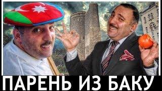 Ну и где твой Азебаржан, «парень из Баку»?