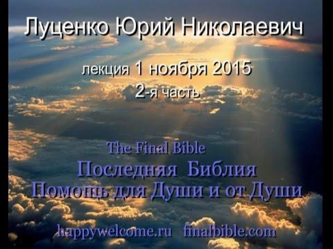 Ю.Н.Луценко - 01.11.2015 - методика и все самое Главное