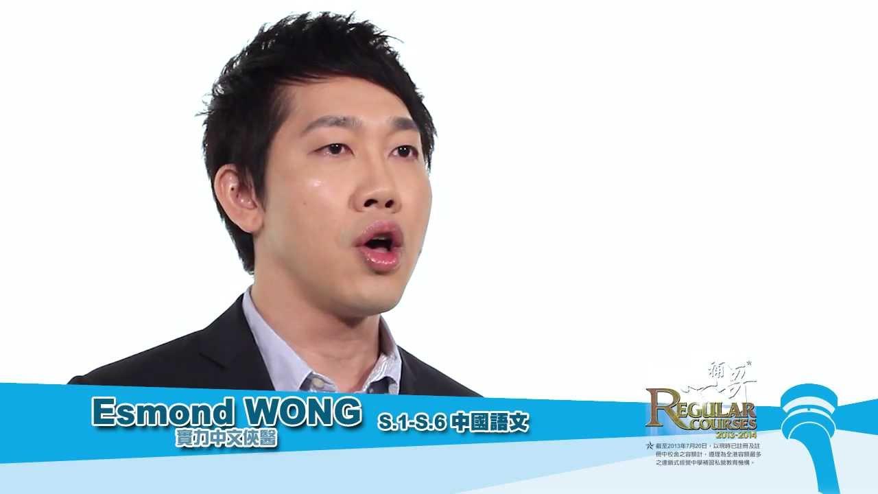 【遵理學校中文科星級名師Esmond Wong】- 2013常規課程全城搶報 - YouTube