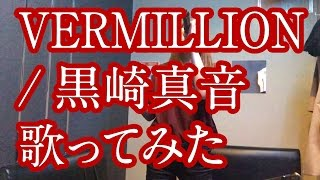 【歌ってみた】VERMILLION/黒崎真音【DRIFTERS ED】