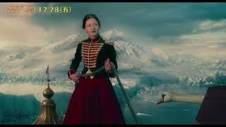 《胡桃鉗與奇幻四國》物理定律 12月28日聖誕跨年 絢麗登場