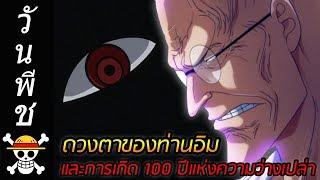 [ทฤษฎีวันพีช] : ดวงตาของท่านอิม ! และการเกิด 100 ปีแห่งความว่างเปล่า(อีกครั้ง) !!