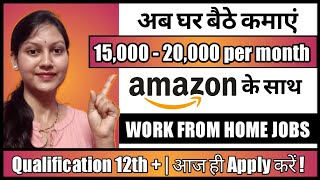 Amazon Jobs 🔥 | WORK FROM HOME | Part Time Jobs For Students | PART TIME JOBS | Work From Home Jobs