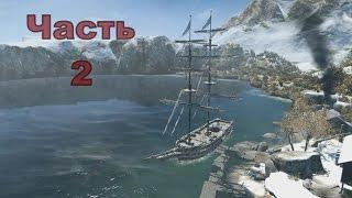 Assassin's Creed Rogue (Изгой) - Часть 2: Уроки мастерства (PS3)