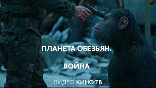 «Планета обезьян» / обзор фильма на Кино ТВ