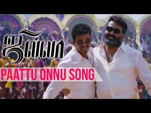 Pattu Onnu Song Teaser - Jilla Tamil Movie   Vijay   Kajal Aggarwal   SPB   Shankar Mahadevan