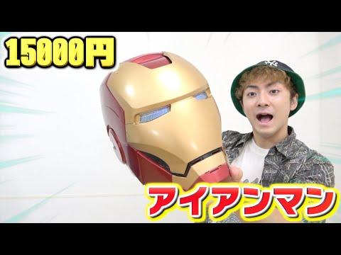 【アベンジャーズ】15000円のアイアンマンのマスクがまじでかっこいい!!