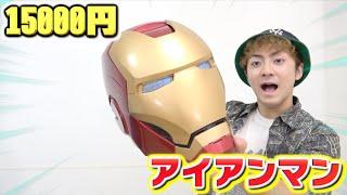 【アベンジャーズ】15000円のアイアンマンのマスクがまじでかっこいい!! thumbnail