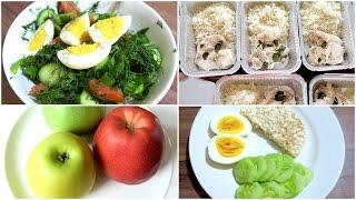 ЧТО Я ЕМ ЗА ДЕНЬ? WHAT I EAT IN A DAY   Дневник похудения