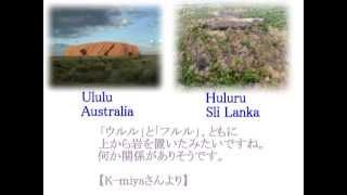 1266D ウルルとフルル(謎の天山テングリー)Ululu and Huluru+Mystery of Tianshan by Hiroshi Hayashi
