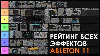 Рейтинг всех эффектов Ableton 11