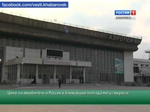 Вести-Хабаровск. Цены на авиабилеты