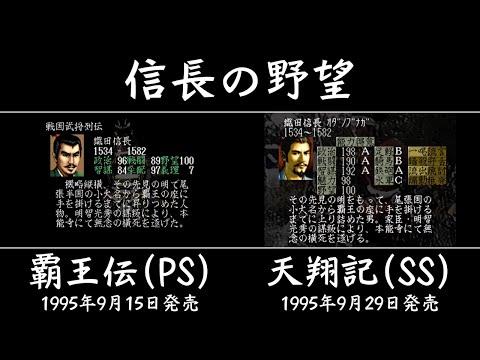 信長の野望 覇王伝と天翔記の能力比較 [GV-VCBOX,GV-SDREC]
