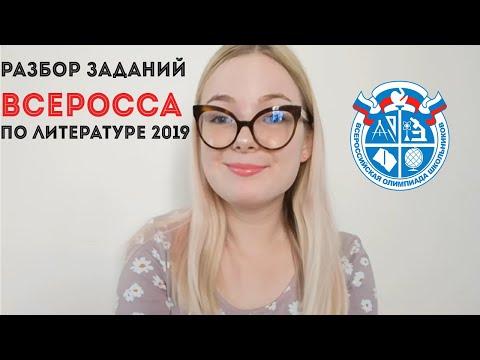 ОЛИМПИАДЫ ПО ЛИТЕРАТУРЕ/Разбор заданий Всеросса по литературе 2019 (часть 1)
