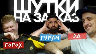 Шутки на заказ Гурам Амарян Эд Мацаберидзе и Сергей Горох 16