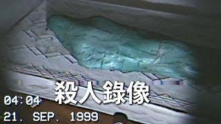 【阿津】September 1999 - 殺人錄像
