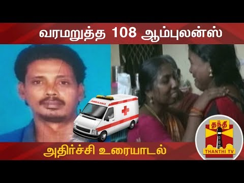 #Tambaram #ElectricShock  பதட்டத்துடன் 108ஐ தொடர்பு கொண்ட சேதுராஜன் மனைவி - வரமறுத்த 108 ஆம்புலன்ஸ் :  அதிர்ச்சி உரையாடல்  Uploaded on 16/09/2019 :   Thanthi TV is a News Channel in Tamil Language, based in Chennai, catering to Tamil community spread around the world.  We are available on all DTH platforms in Indian Region. Our official web site is http://www.thanthitv.com/ and available as mobile applications in Play store and i Store.   The brand Thanthi has a rich tradition in Tamil community. Dina Thanthi is a reputed daily Tamil newspaper in Tamil society. Founded by S. P. Adithanar, a lawyer trained in Britain and practiced in Singapore, with its first edition from Madurai in 1942.  So catch all the live action @ Thanthi TV and write your views to feedback@dttv.in.  Catch us LIVE @ http://www.thanthitv.com/ Follow us on - Facebook @ https://www.facebook.com/ThanthiTV Follow us on - Twitter @ https://twitter.com/thanthitv