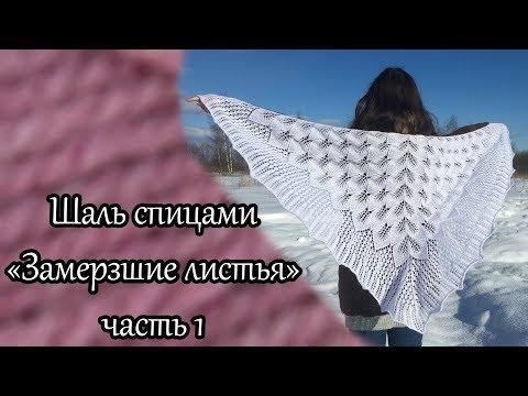 Шали спицами схемы вязания