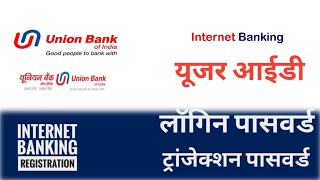 Union bank of india internet banking registration by self  | Banking details | 2019 | Net Banking 🔥