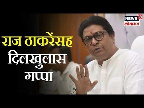 Raj Thackeray in IBN lokmat Newsroom Charcha
