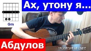 Ах утону я Абдулов 🎶 аккорды под гитару