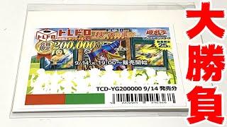 【遊戯王】最近話題のトレ〇ロで1口20万円のくじを買ってみた結果・・【唖然】