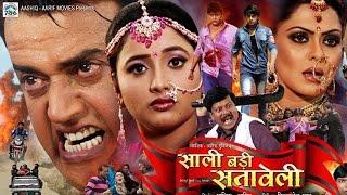 Video Sali Badi Sataweli - साली बडी सतावेली - Bhojpuri Super Hit Full Movie - Latest Bhojpuri Film download MP3, 3GP, MP4, WEBM, AVI, FLV September 2018