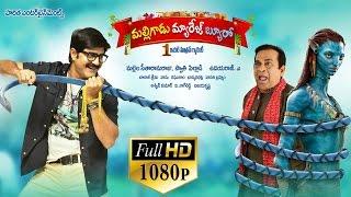 Malligadu Marriage Bureau Full Length Telugu Movie || Srikanth Movies || DVD Rip..