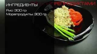 Рис с морепродуктами в мультиварке REDMOND M4502. Рецепты для мультиварки