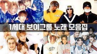 [playlist] 1세대 보이그룹 노래 모음집 | 서태지와아이들, HOT, 젝키, 지오디, 신화, 원타임,…