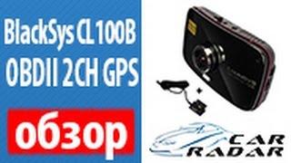 Автомобильный видеорегистратор BlackSys CL-100B OBDII-2CH-GPS