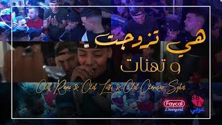 Cheb Rami & Cheb Lotfi & Cheb Chamsou Sghir 2021 - Hiya Tzawjat Ou Thnat | © (Avec Amirovitch)