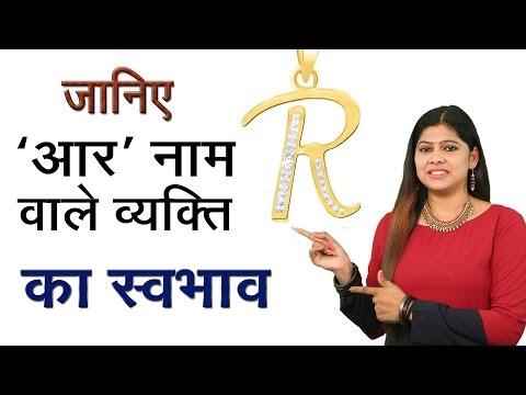 जानिये R नाम वाले व्यक्ति का स्वभाव ||Meaning Of The First Letter Of Your Name
