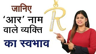 Video जानिये R नाम वाले व्यक्ति का स्वभाव || Meaning Of The First Letter Of Your Name download MP3, MP4, WEBM, AVI, FLV April 2018