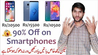 World Biggest Sale Upto 90% Off on Smartphones | LOOT LO But Some Important Tips For You