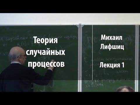 Лекция 1 | Теория случайных процессов | Михаил Лифшиц | Лекториум