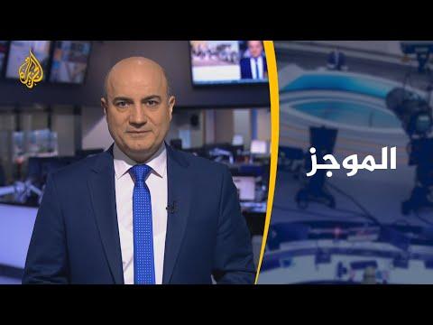 موجز الأخبار - العاشرة مساء (20/2/2020)  - نشر قبل 7 ساعة