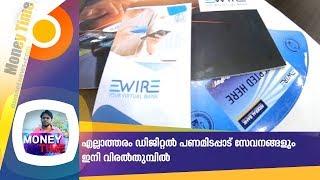 E Wire Prepaid Card | | Money Time | 26  Jan 2020
